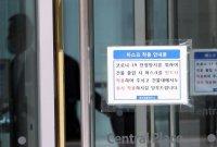 KB생명 '코로나19' 확진자 총 8명…집단감염 우려