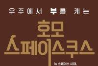 [신간안내]'호모 스페이스쿠스'·'아가씨와 빵'