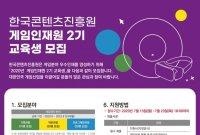 콘텐츠진흥원, 게임인재원 2기 교육생 모집…23일 마감