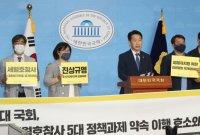 세월호 '대통령 7시간' 다시 수면 위로…다음주 공개요구안 발의