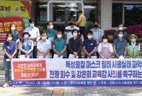 대구시, '나노 마스크' 유해물질 검출 인정 … 조사 결과 허용치 70배나