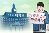 전북대, 국립대 최초 등록금 환불…1인당 최대 19만6000원