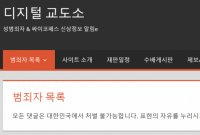 손정우·故최숙현 가해자들도 신상 공개…'디지털교도소' 응징 논란