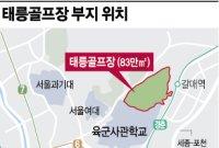 [8·4공급대책]태릉 1만· 과천청사 부지 4천가구 짓는다(종합)