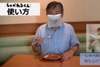 日외식업체 '마스크 끼고 식사하는 법' 제안…누리꾼 냉소