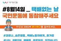 '8월14일 택배 없는 날' 디지털 캠페인 진행