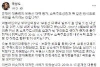 """文 '집값 진정' 발언에 비판 쏟아낸 통합당…""""김현미 말만 듣나"""""""