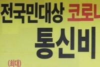 """국민의힘 """"통신비 2만원보다 전국민 예방접종·중고생 돌봄 지원 필요"""""""