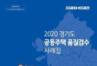 경기도, 공동주택 품질검수 사례집 발간