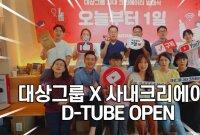 대상그룹, 사내 크리에이터 양성…유튜브 채널 디튜브 오픈
