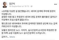 """추미애 '포털 통제' 의혹 제기…네이버 """"데이터 집계 오류"""""""
