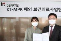 """""""K방역 확산한다"""" KT·MPK '맞손'"""