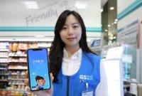 GS25, 스마트 업무지원 앱 '근무중25' 첫 선
