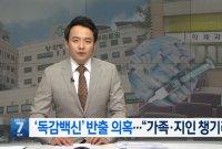 """""""가족·지인 접종 시키려고""""…청주의료원 의료진, 독감 백신 몰래 반출 의혹"""