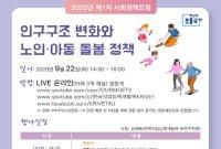 교육부, 제1차 사회정책 포럼 개최…주제 '인구 변화와 노인·아동 돌봄'