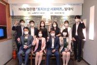농협은행, 토지보상 대상고객 전담 조직 발대식 개최