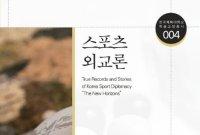 한국체육대학교 학술교양총서 제4권 '스포츠외교론' 발간