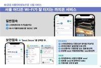 """""""도로·공원·시장에선 무료"""" … 서울시내 공공 와이파이 '까치온' 서비스 시작"""