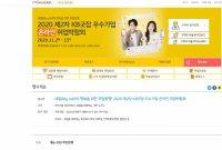 KB국민은행, 우수기업 온라인 취업박람회 개최