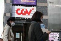 [포토]코로나19에 CGV 7개 지점 문 닫는다
