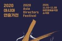 2020 아시아 연출가전…이스라엘 희곡 낭독공연으로 소개