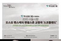 서울시향 멘델스존 '스코틀랜드'·모차르트 바이올린 협주곡 3번 연주