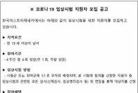 """""""아스트라제네카 백신 임상 참가시 천만원?"""" 가짜뉴스 주의보"""