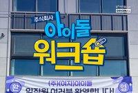 아이돌Live, '(여자)아이들' ㈜아이돌 워크숍 29일 첫 공개
