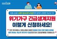 서울시, 코로나 위기가구 '긴급생계 지원금' 11월6일까지 연장 접수