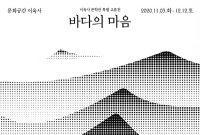 '광야' 탄생한 성북구에 온 '이육사 친필'