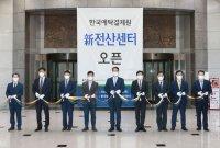 한국예탁결제원, 전산센터 노후화 장비 전면 교체…새 단장 선봬