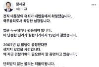 """정 총리, MB 유죄 확정에 """"왜 검찰개혁 필요한지 증명"""""""