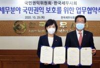 권익위-세무사회, 국민권익 보호 위한 업무협약 체결