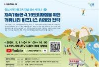 서울시 '4.19 도시재생 비즈니스 사례와 전략' 세미나 개최