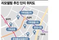 송파 리모델링 탄력…2000년대生 아파트도 합류