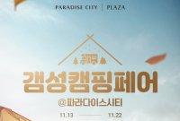 파라다이스시티, 국내 리조트 최초 '캠핑페어' 개최