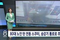 전동스쿠터 타고 지하철 승강기로 '쾅'…추락한 80대 참변