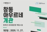 """서울시 '창동 아우르네' 개관…""""청년부터 중년까지 일자리 지원"""""""