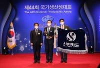 신한카드, 업계 최초 국가생산성대상 대통령 표창 수상