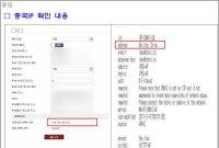 육군 CCTV서 중국으로 기밀유출 악성코드 발견