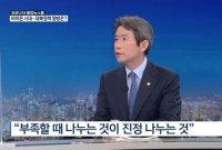 """이인영 '남북 백신 나누자' 논란에…통일부 """"협력 진정성 전달 취지"""""""