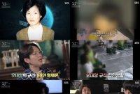 '꼬꼬무' 오대양 집단 변사 사건의 참혹한 진실