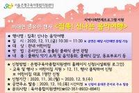 은평구 '집콕! 신나는 음악 여행' 온라인 개최