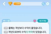 이팝소프트, 영어학습 앱 '말해보카' 구글플레이 '올해를 빛낸 자기계발 앱' 선정