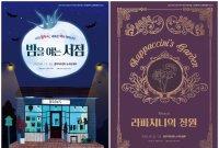 중구문화재단 뮤지컬 '밤을 여는 서점''라파치니의 정원' 쇼케이스