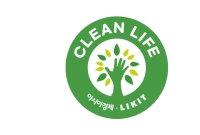 라이킷, 2월 '클린라이프' 캠페인 참여 파트너 모집