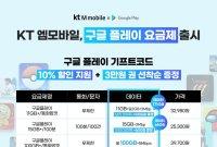 KT엠모바일, '구글 플레이 요금제' 출시