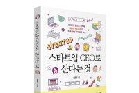 [남산 딸깍발이] 인재 퍼즐 맞추기 '스타트UP'의 시작