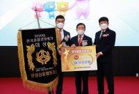 신협중앙회, 2020 전국 경영평가 실시…1위는 전남 '장선신협'