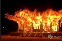 전북 내장사에 불…방화 용의자 검거